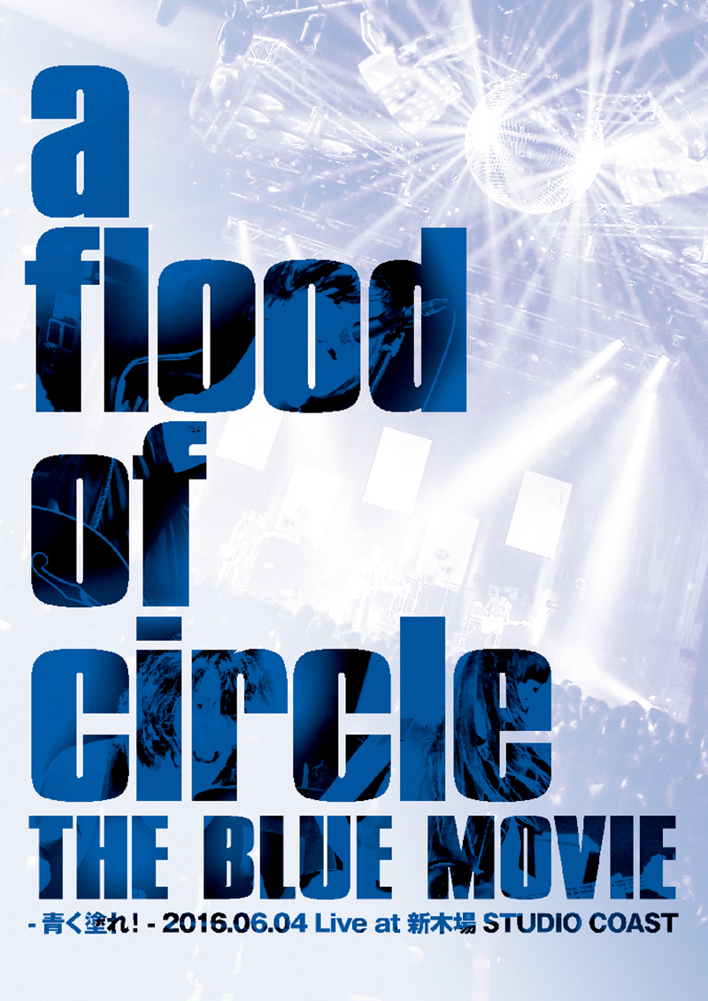 a flood of circle[THE BLUE MOVIE -青く塗れ!- 2016.06.04 Live at 新木場STUDIO COAST(通常盤):TEBI-48402] / IMPERIAL RECORDS