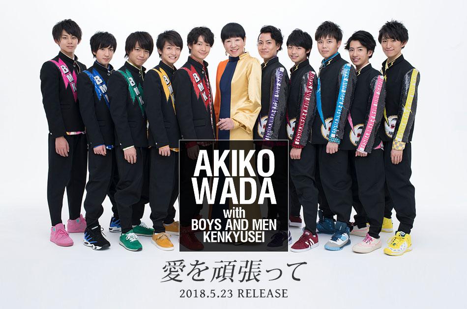 和田アキ子 with boys and men 研究生 union records
