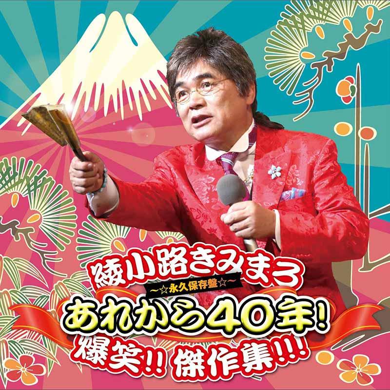 綾小路きみまろ[あれから40年!爆笑!! 傑作集!!!~☆永久保存盤 ...