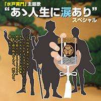 """オムニバス[""""あゝ人生に涙あり"""" スペシャル:TECE-3315] / TEICHIKU RECORDS"""