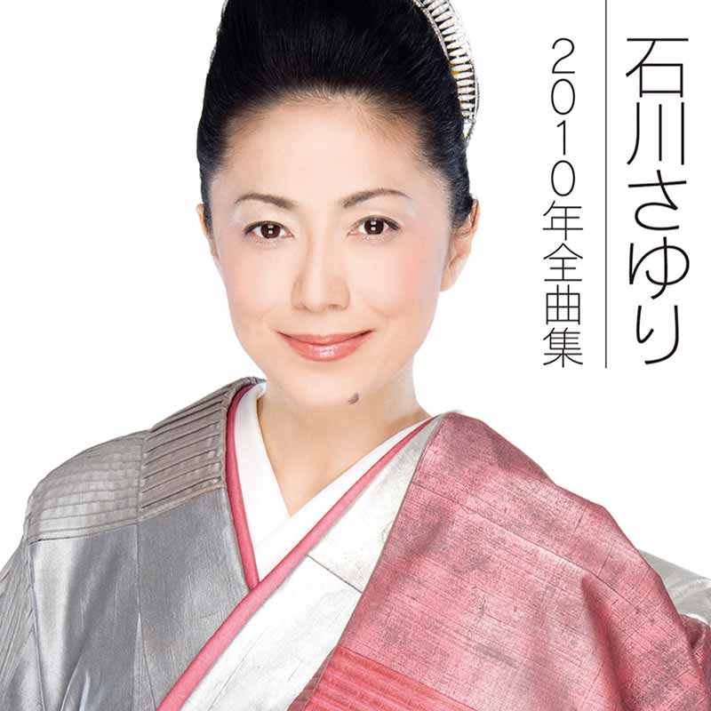 石川さゆり[石川さゆり 2010年全曲集:TECE-32868] / TEICHIKU RECORDS