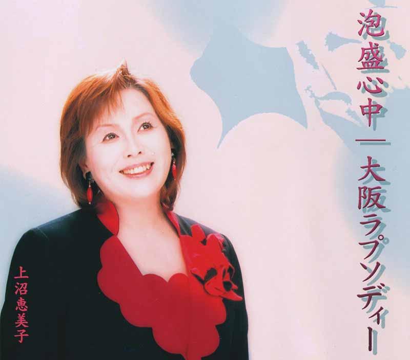 上沼恵美子[ディスコグラフィー] / TEICHIKU RECORDS