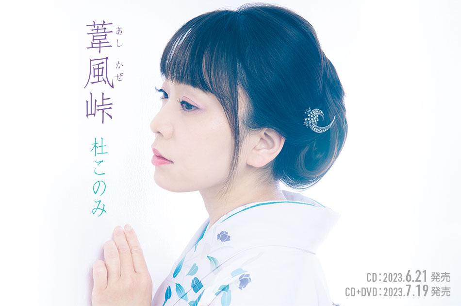 杜このみ / TEICHIKU RECORDS