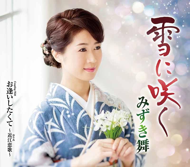 みずき舞 / TEICHIKU RECORDS