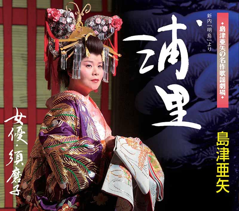 島津亜矢[新内「明烏」より 浦里:TECA-12211] / TEICHIKU RECORDS