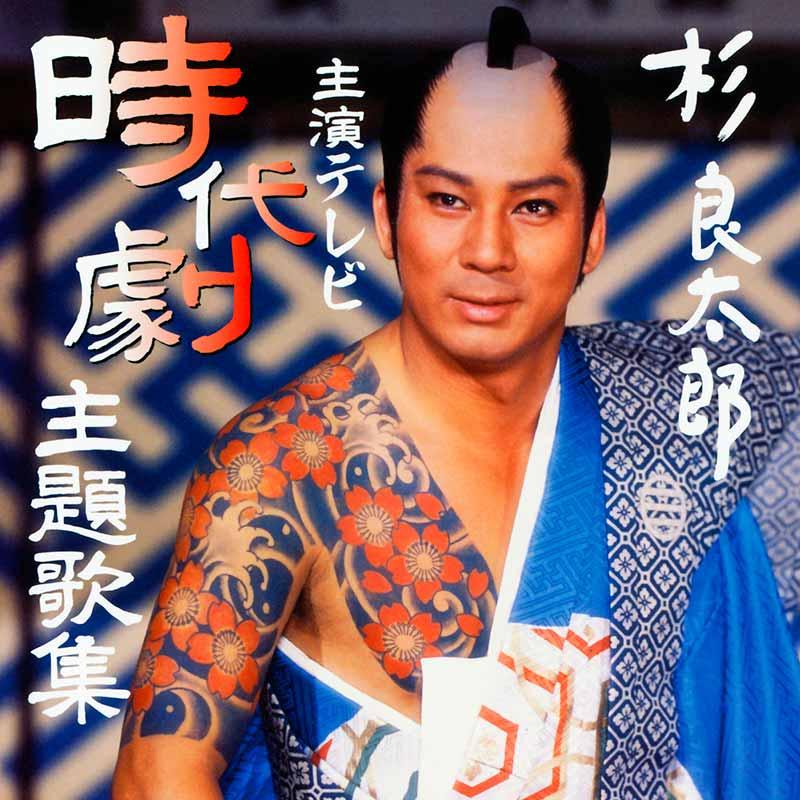 杉良太郎の画像 p1_26