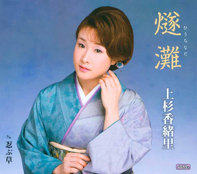 上杉香緒里[燧灘:TECA-12213] / TEICHIKU RECORDS