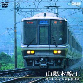 山陽本線 1:TEBD-29005 / テイチク鉄道ビデオ[DVD・ブルーレイ]